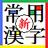 newkanji_bot