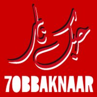 7obbaknaar حبك نار | Social Profile