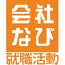 会社なび/就職活動@最強の就活サポート (@ksnvsk)