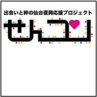 せんコン | Social Profile
