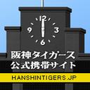 阪神タイガース公式サイト実況速報担当