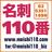 The profile image of meishi110_biz