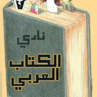 نادي الكتاب العربي | Social Profile