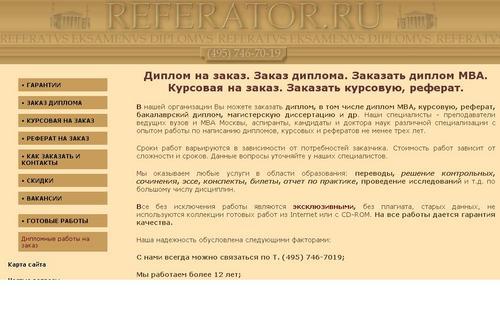 referator