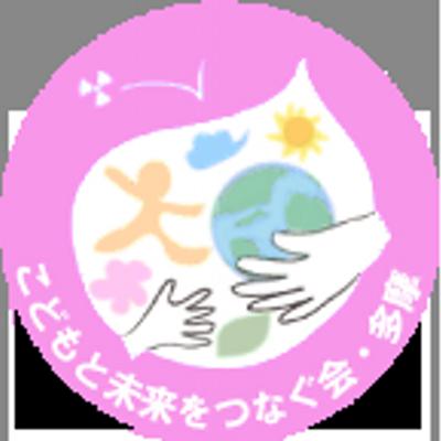 こどもと未来をつなぐ会・多摩市 | Social Profile