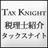 @tax_knight