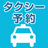 taxiyoyaku