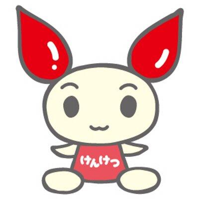 けんけつちゃん(非公式bot) | Social Profile
