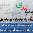 Pashto Landay ♥ لنډۍ