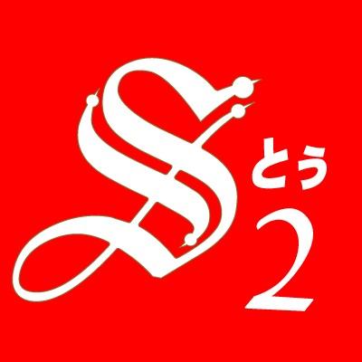 スマイレージスタッフ2号 Social Profile
