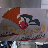 おだがいさまFM | Social Profile