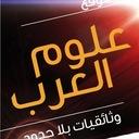arabsciences