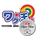 マッチングサイトワク王 Social Profile