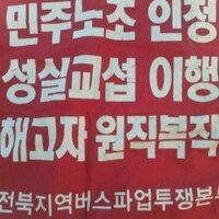 이종현(전북고속) | Social Profile