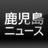 @Kagoshima_News