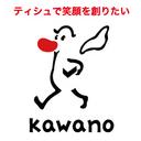 kawanoファミリー
