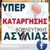 vlepeis-oi-pontioi-ths-thessalonikhs-vgazane-ton-a