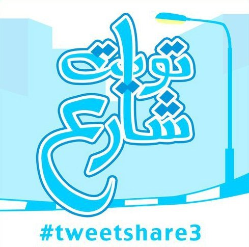 Tweet Share3 Social Profile