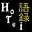 hotei_goroku