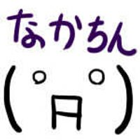 なかちん | Social Profile