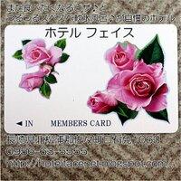長崎県北松浦郡佐々町 ホテル『フェイス』 | Social Profile