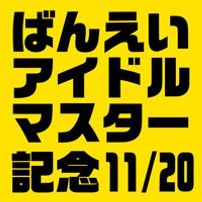 ばんえいアイドルマスター記念11/20 | Social Profile