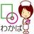 wakaba_joblog