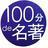 100min_meicho
