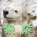 狼祭実行委員