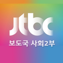 JTBC 사회2부