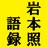 The profile image of iwamoto569