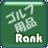 Rank_Golf