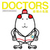 DOCTORS 3 最強の名医 (@DOCTORS_tvasahi)