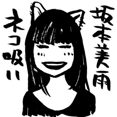 ネコ吸い 坂本美雨 Social Profile