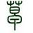 The profile image of caoliu520