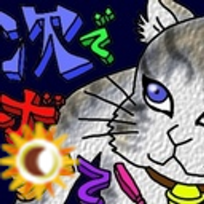ボケ猫(たまにボケあらパン) | Social Profile