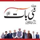 Nai Baat Newspaper