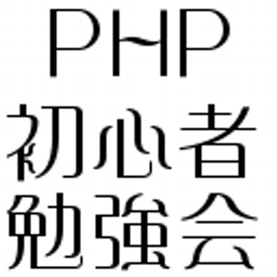 PHP初心者勉強会 | Social Profile