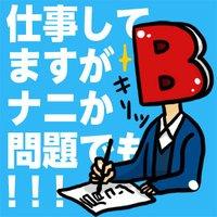B子さん | Social Profile
