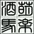 山盛の壽icon