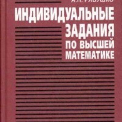 Автор индивидуальных заданий по по высшей математике, рябушко, варианты 1, 3 слова и аккорды песни