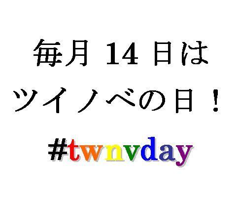毎月14日はツイノベの日! Social Profile