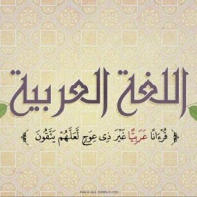 Поздравления с днем рождения на арабском