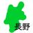 nagano_j_t