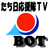 tachinichiTVbot