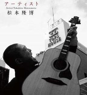 松本隆博(シンガーソングライター) Social Profile