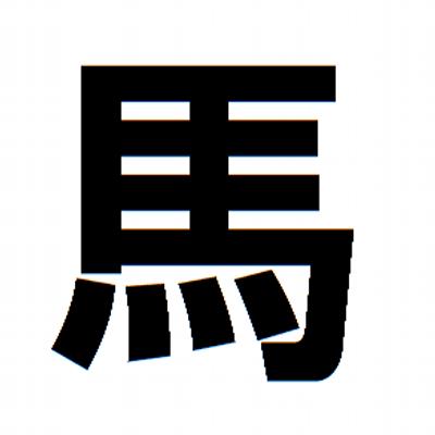 高崎経大競馬サークルMyriad   Social Profile