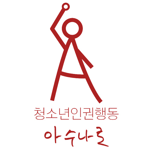 청소년인권행동 아수나로 Social Profile