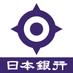 日本銀行 (@Bank_of_Japan_j)