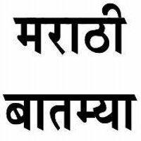 @marathibatmya